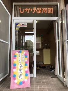 堂崎の里ひかり保育園 卒園式