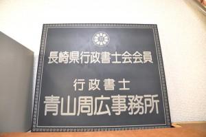長崎県行政書士会会員 行政書士 青山周広事務所